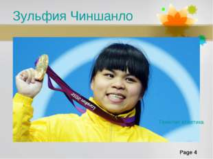 Зульфия Чиншанло Тяжёлая атлетика Page *