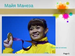 Майя Манеза Тяжёлая атлетика Page *