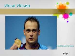 Илья Ильин Тяжёлая атлетика Page *