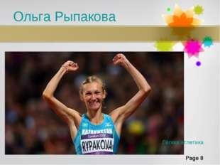 Ольга Рыпакова Лёгкая атлетика Page *