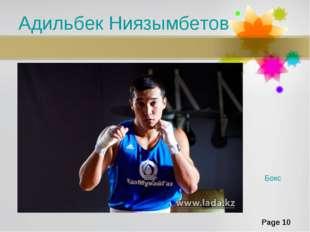 Адильбек Ниязымбетов Бокс Page *