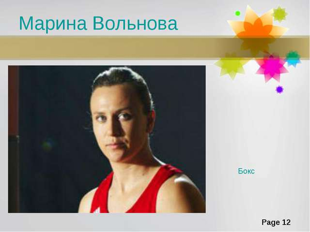 Марина Вольнова Бокс Page *