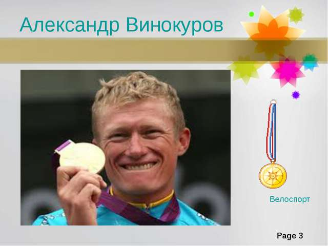 Александр Винокуров Велоспорт Page *