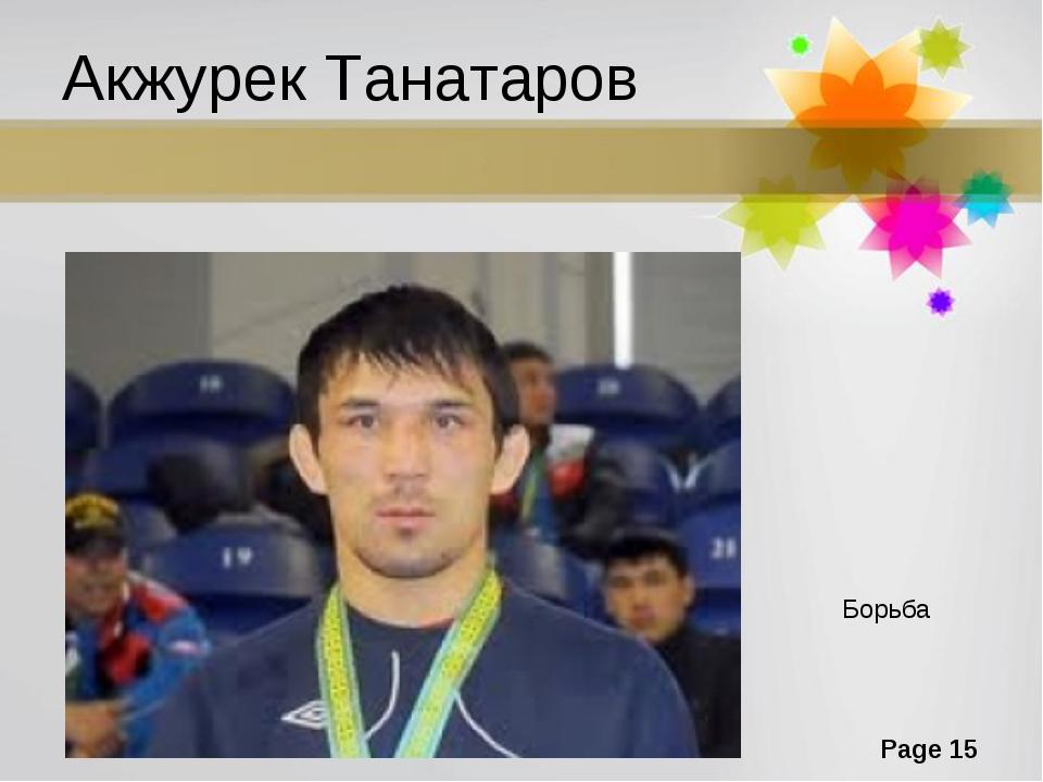 Акжурек Танатаров Борьба Page *