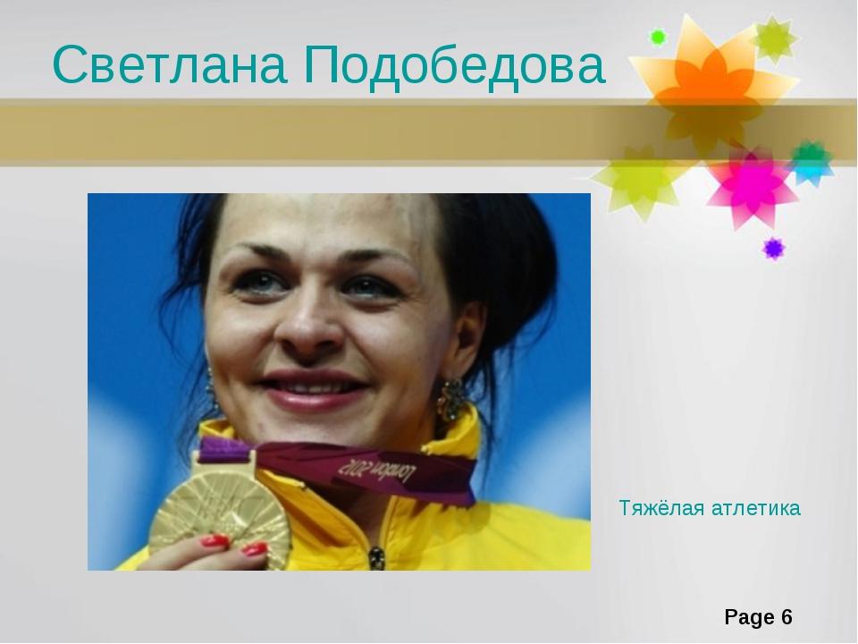Светлана Подобедова Тяжёлая атлетика Page *