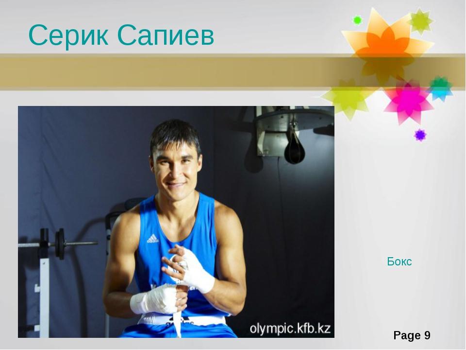Серик Сапиев Бокс Page *