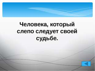 Автор проекта: Татьяна Рудольфовна Наумова учитель русского языка и литератур