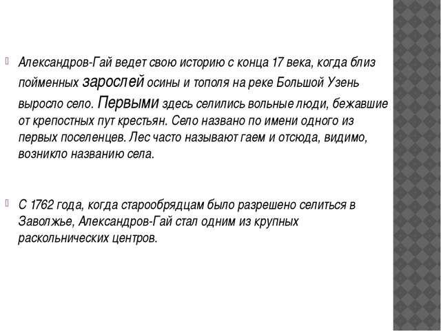Александров-Гай ведет свою историю с конца 17 века, когда близ пойменных заро...