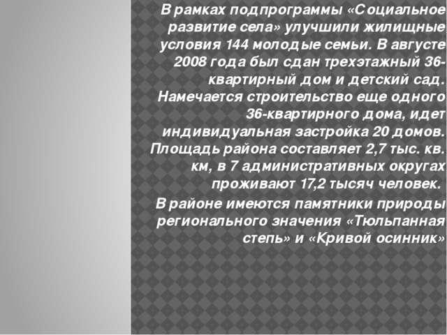 В рамках подпрограммы «Социальное развитие села» улучшили жилищные условия 14...