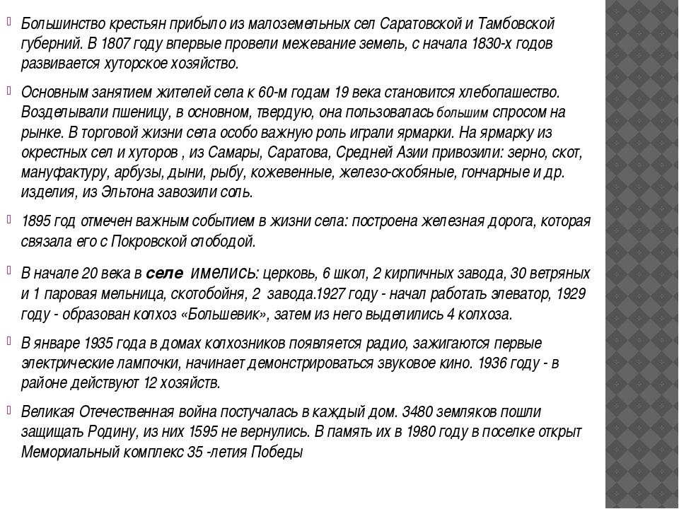 Большинство крестьян прибыло из малоземельных сел Саратовской и Тамбовской гу...