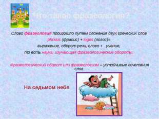 Слово фразеология произошло путем сложения двух греческих слов phrasis (фрас