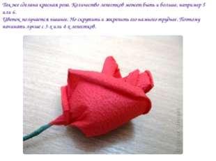 Так же сделана красная роза. Количество лепестков может быть и больше, наприм