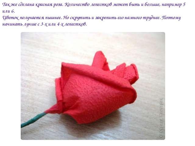 Так же сделана красная роза. Количество лепестков может быть и больше, наприм...
