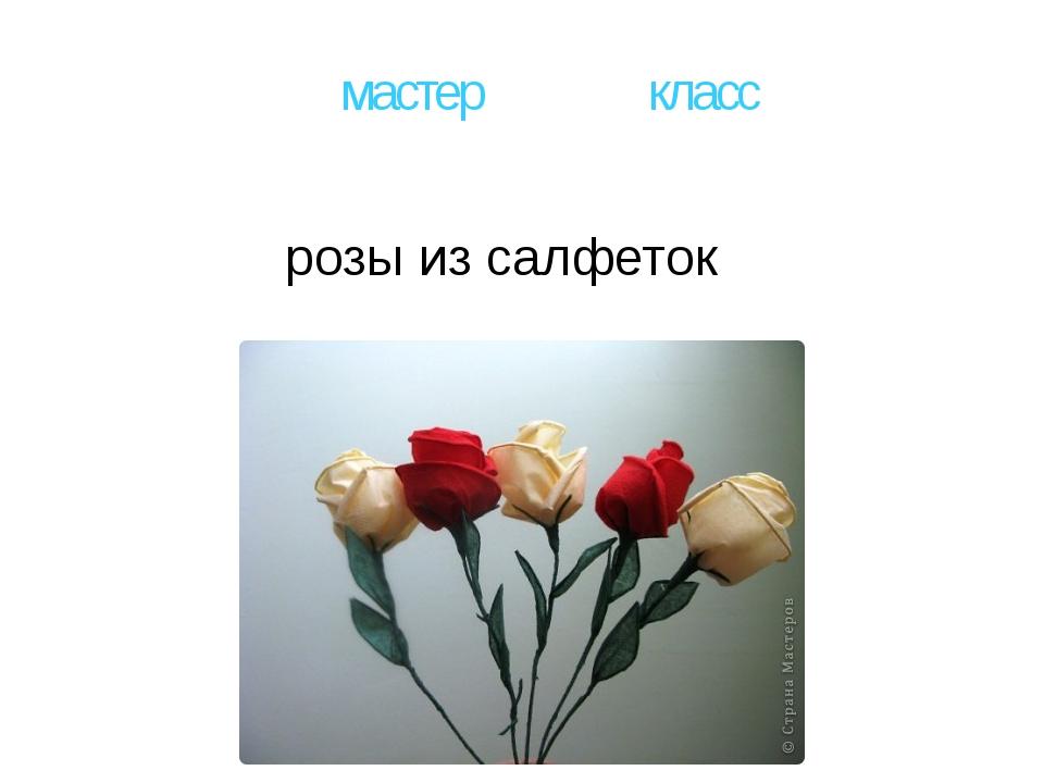 мастер класс розы из салфеток