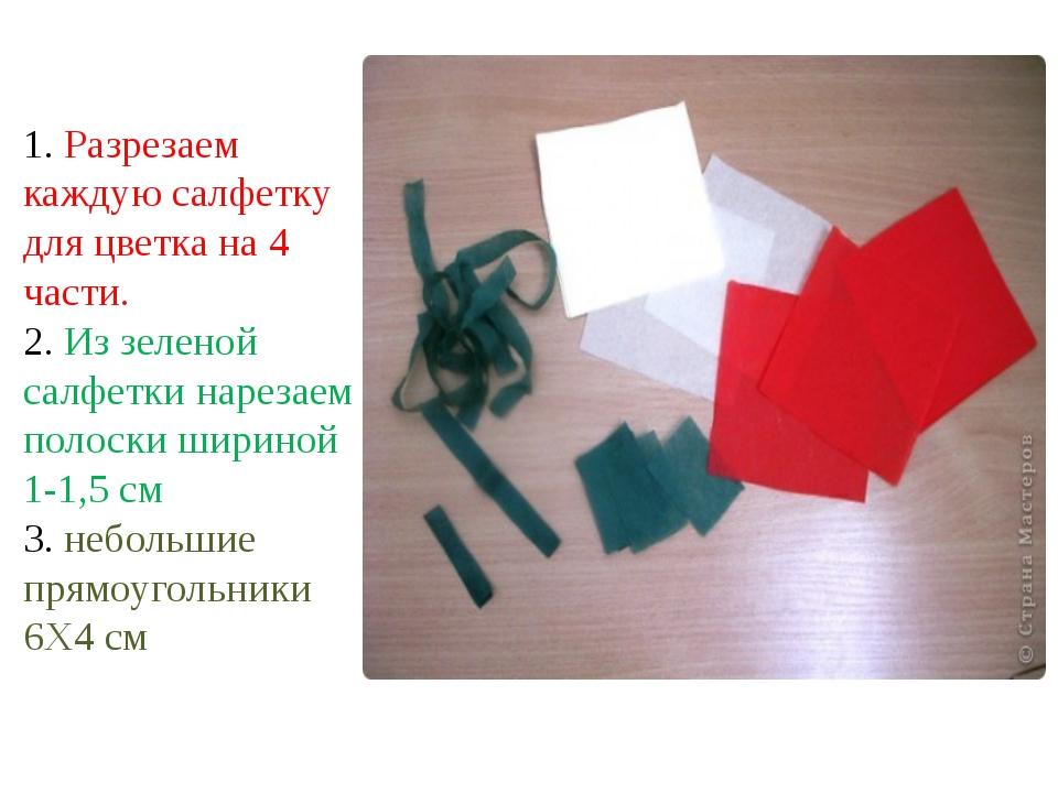 1. Разрезаем каждую салфетку для цветка на 4 части. 2. Из зеленой салфетки на...