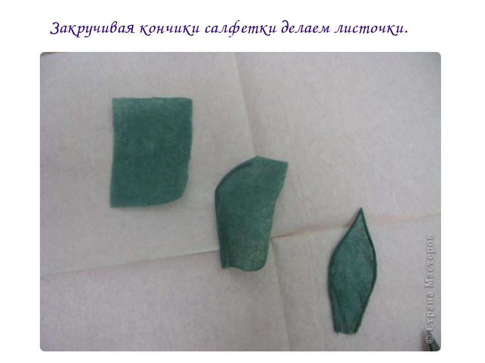 Закручивая кончики салфетки делаем листочки.