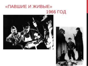 «ПАВШИЕ И ЖИВЫЕ» 1966 ГОД