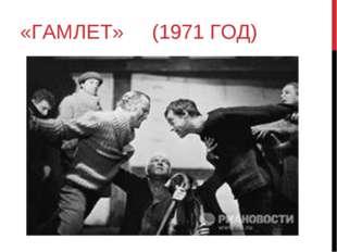 «ГАМЛЕТ» (1971 ГОД)