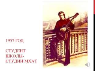 1957 ГОД СТУДЕНТ ШКОЛЫ-СТУДИИ МХАТ