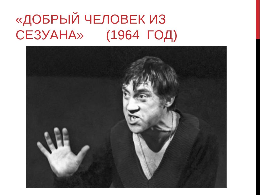 «ДОБРЫЙ ЧЕЛОВЕК ИЗ СЕЗУАНА» (1964 ГОД)
