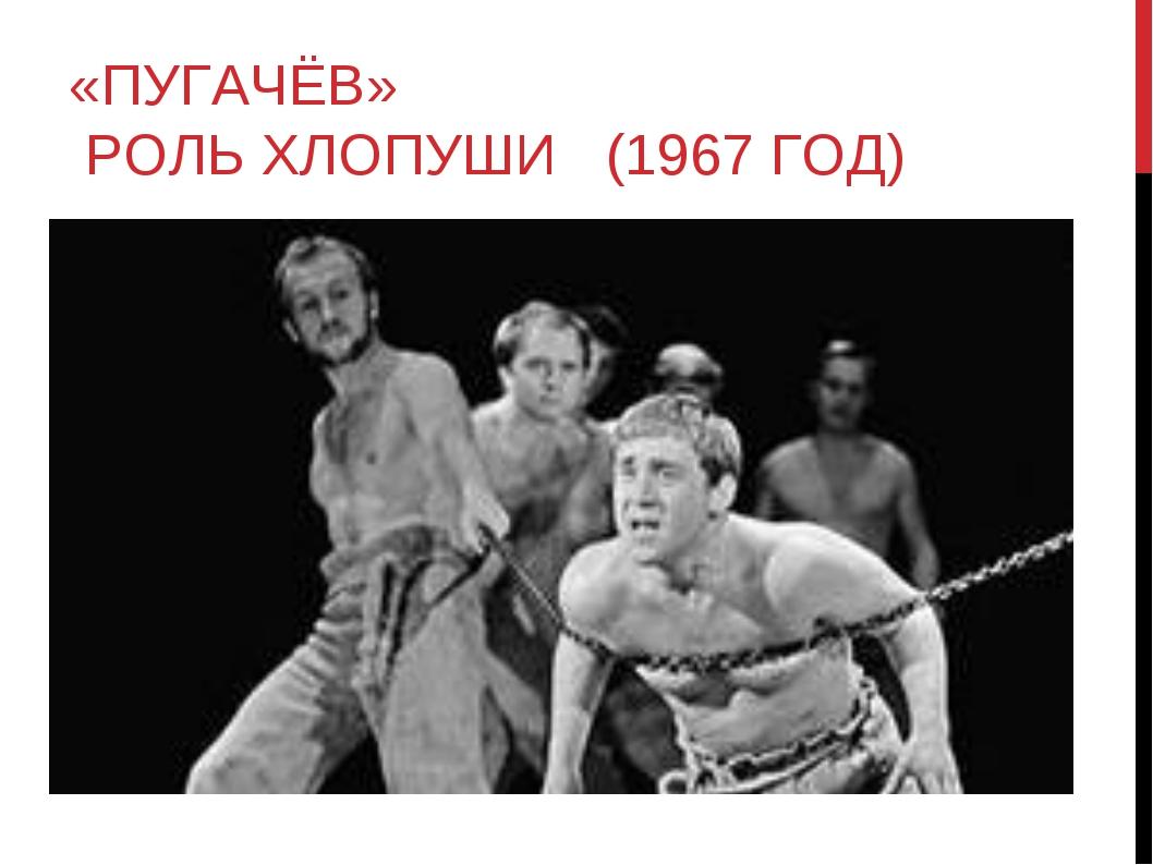 «ПУГАЧЁВ» РОЛЬ ХЛОПУШИ (1967 ГОД)
