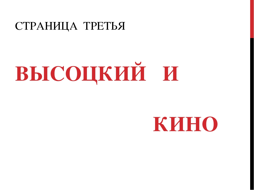 СТРАНИЦА ТРЕТЬЯ ВЫСОЦКИЙ И КИНО