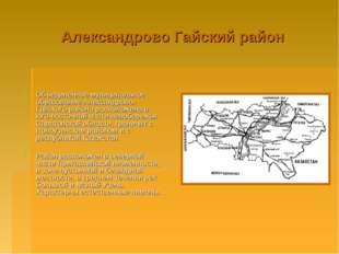 Александрово Гайский район Объединенное муниципальное образование Александров