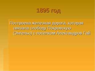 1895 год Построена железная дорога, которая связала слободу Покровскую (Энгел