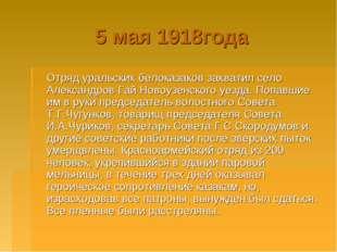 5 мая 1918года Отряд уральских белоказаков захватил село Александров Гай Ново