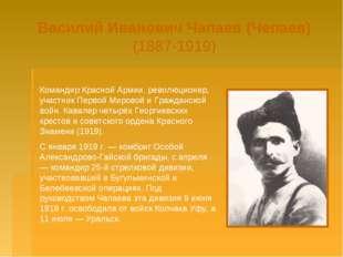 Bасилий Иванович Чапаев (Чепаев) (1887-1919) Командир Красной Армии, революци