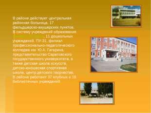 В районе действует центральная районная больница, 17 фельдшерско-акушерских п