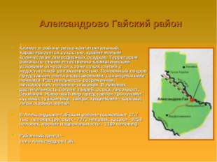 Александрово Гайский район Климат в районе резко-контитентальный, характеризу