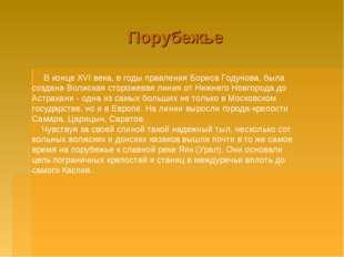 Порубежье В конце XVI века, в годы правления Бориса Годунова, была создана Во