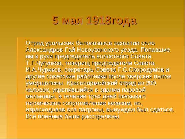 5 мая 1918года Отряд уральских белоказаков захватил село Александров Гай Ново...
