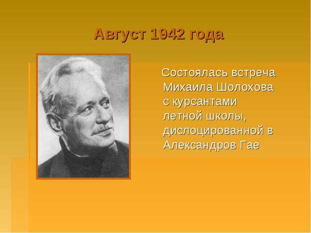 Август 1942 года Состоялась встреча Михаила Шолохова с курсантами летной школ...