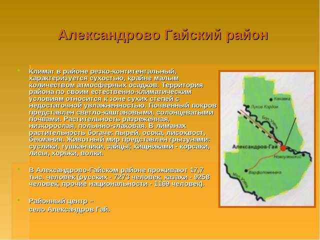 Александрово Гайский район Климат в районе резко-контитентальный, характеризу...