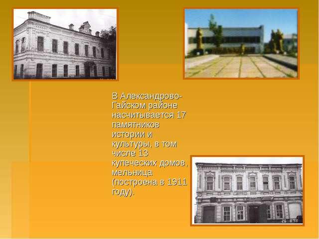 В Александрово-Гайском районе насчитывается 17 памятников истории и культуры...