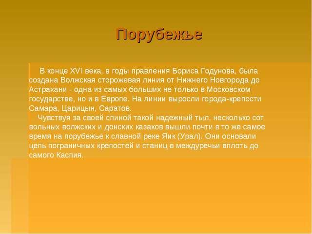 Порубежье В конце XVI века, в годы правления Бориса Годунова, была создана Во...