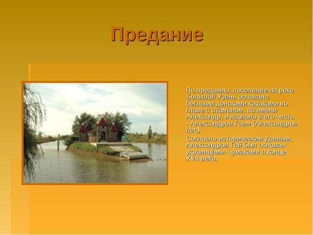 Предание По преданию, поселение на реке Большой Узень основано беглыми донски...