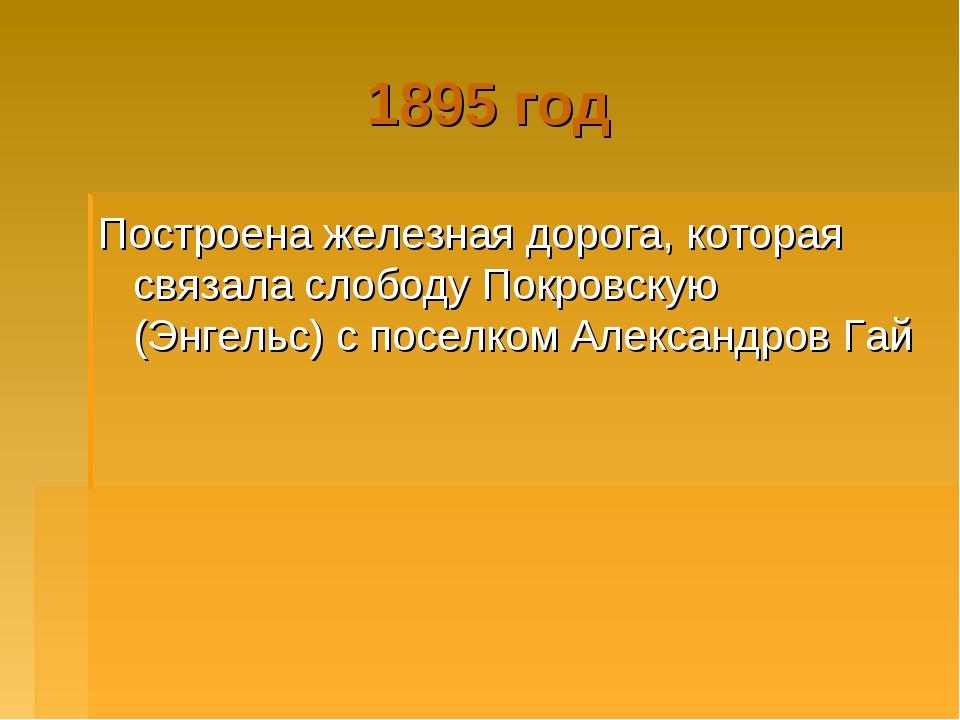 1895 год Построена железная дорога, которая связала слободу Покровскую (Энгел...