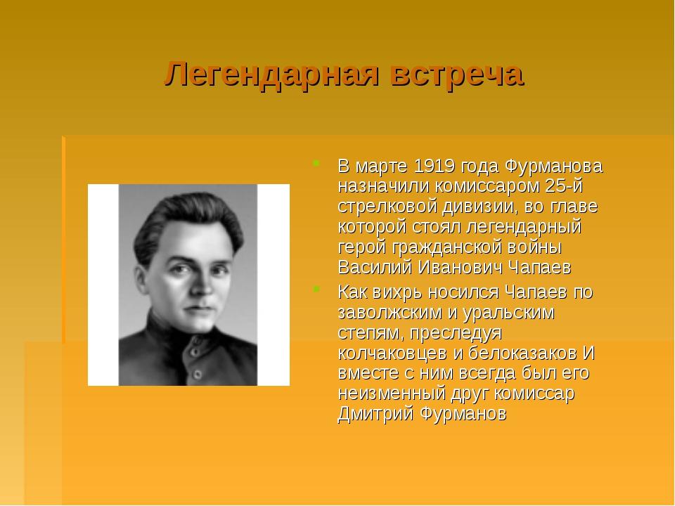 Легендарная встреча В марте 1919 года Фурманова назначили комиссаром 25-й стр...