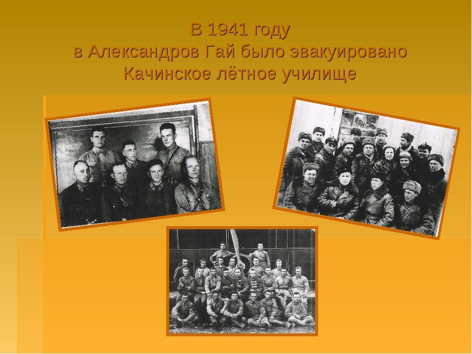 В 1941 году в Александров Гай было эвакуировано Качинское лётное училище