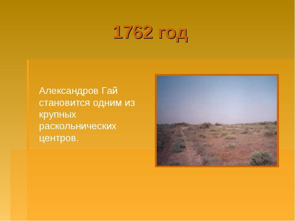 1762 год Александров Гай становится одним из крупных раскольнических центров.