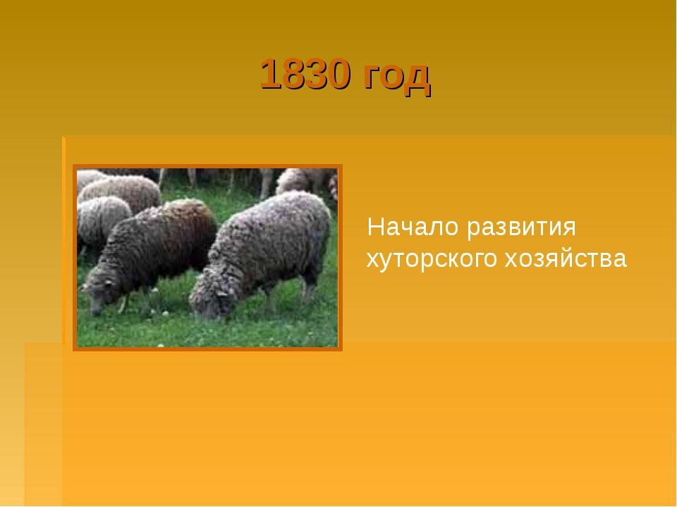 1830 год Начало развития хуторского хозяйства
