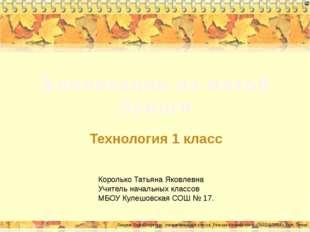 Аппликации из мятой бумаги Технология 1 класс Королько Татьяна Яковлевна Учит