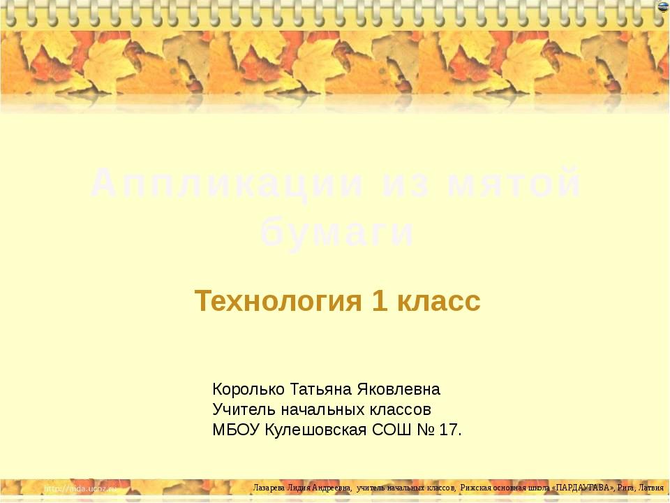 Аппликации из мятой бумаги Технология 1 класс Королько Татьяна Яковлевна Учит...