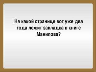 Фемистоклюс, Алкид