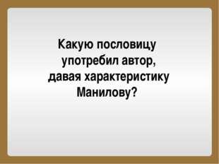 Петр Савельев Неуважай - Корыто