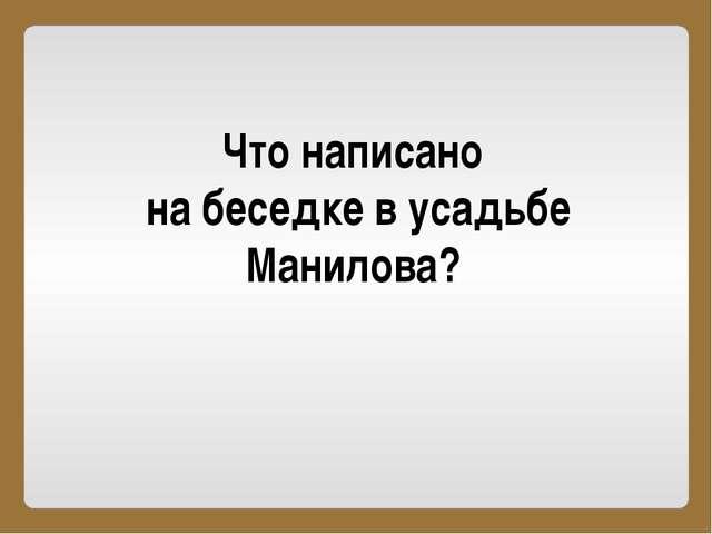 Кто показывал дорогу Чичикову, когда он уезжал из деревни Коробочки?