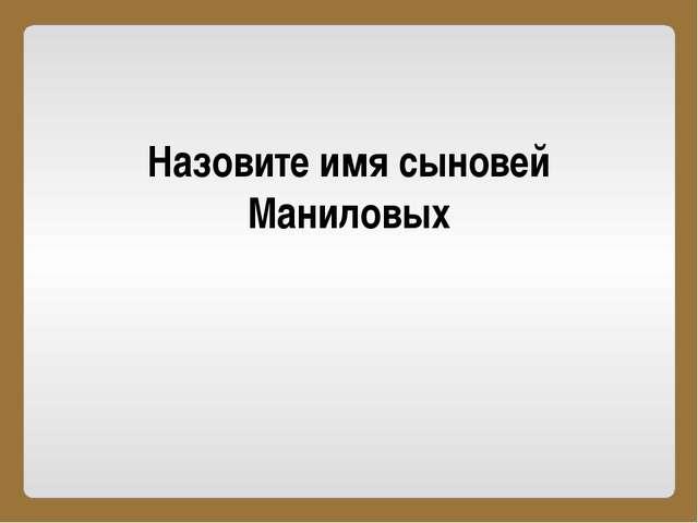 «Ни в городе Богдан, ни в селе Селифан»